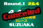 第1戦 鈴鹿2&4レース 4/4-5