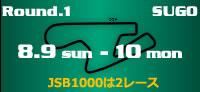 第1戦 スポーツランドSUGO 8/9-10