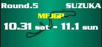 第5戦 MFJ GP 鈴鹿サーキット 10/31-11/1