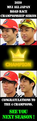 2020 MFJ全日本ロードレース選手権シリーズ チャンピオン