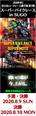 2020年 MFJ 全日本ロードレース選手権シリーズ 第1戦 スポーツランドSUGO 8/9-10 - SUPERBIKE.JP