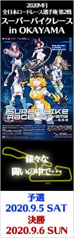 2020年 MFJ 全日本ロードレース選手権シリーズ 第2戦 岡山国際サーキット 9/5-6 - SUPERBIKE.JP