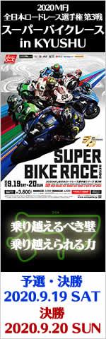 2020年 MFJ 全日本ロードレース選手権シリーズ 第3戦 オートポリス 9/19-20 - SUPERBIKE.JP