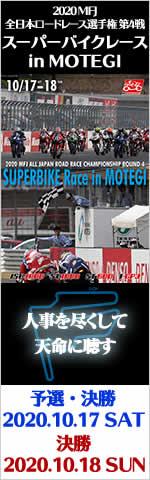 2020年 MFJ 全日本ロードレース選手権シリーズ 第4戦 ツインリンクもてぎ 10/17-18 - SUPERBIKE.JP