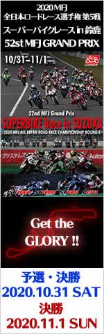 2020年 MFJ 全日本ロードレース選手権シリーズ 最終戦 第52回 MFJグランプリ 鈴鹿 10/31-11/1 - SUPERBIKE.JP