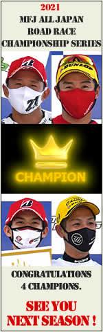 2021 MFJ全日本ロードレース選手権シリーズ チャンピオン