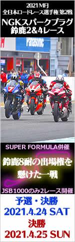 2021 MFJ全日本ロードレース選手権シリーズ 第2戦 鈴鹿2&4レース 4/24-25 - SUPERBIKE.JP