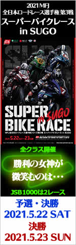 2021 MFJ全日本ロードレース選手権シリーズ 第3戦 スーパーバイクレース in SUGO 5/22-23 - SUPERBIKE.JP