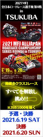 2021 MFJ全日本ロードレース選手権シリーズ 第4戦 in TSUKUBA 6/19-20 - SUPERBIKE.JP