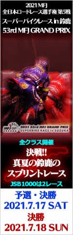 2021 MFJ全日本ロードレース選手権シリーズ 第5戦 in SUZUKA 7/17-18 - SUPERBIKE.JP