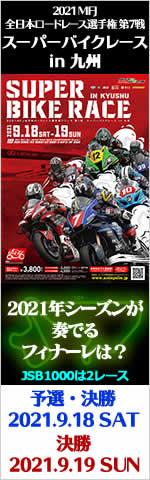2021年 MFJ 全日本ロードレース選手権シリーズ 第7戦 オートポリス 9/18-19 - SUPERBIKE.JP