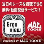 Grooview・・・当日のレース・イベントを視聴できる無料動画配信サービス