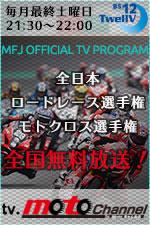 MFJ Live Channel - motoチャンネル