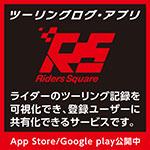 バイク乗りにオススメのツーリングアプリ「Riders Square」