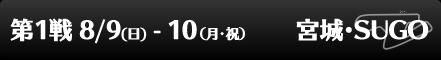第1戦 鈴鹿2&4レース 10/31-11/1