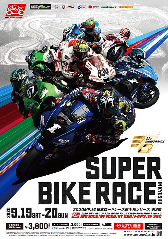 2020年 MFJ 全日本ロードレース選手権シリーズ 第3戦