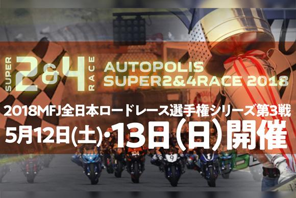 オートポリス2アンド4レースイメージ
