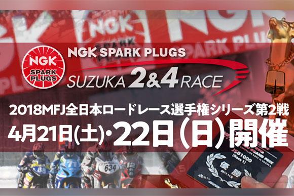 鈴鹿2&4レースイメージ