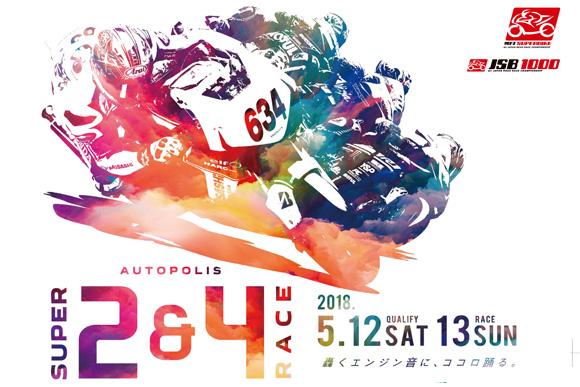 2018オートポリス2&4レースのイメージ