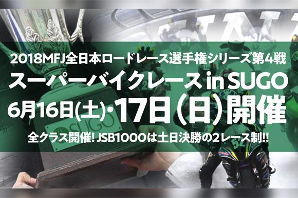 2018年シリーズ第4戦SUGO開催