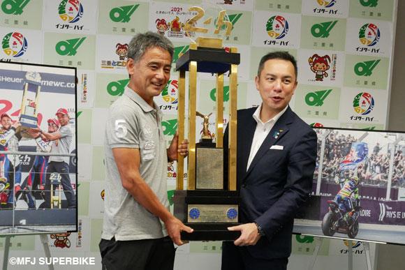 トロフィを掲げる鈴木知事と藤井監督