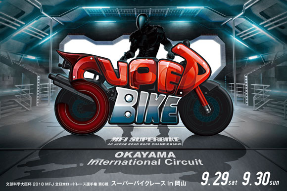 第8戦 スーパーバイクレース in 岡山