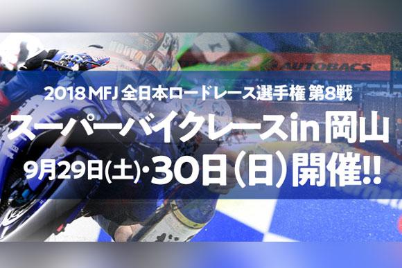 岡山国際大会イメージ