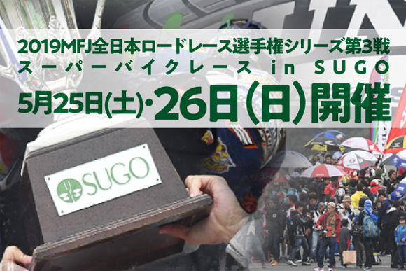 2019SUGO開催イメージ
