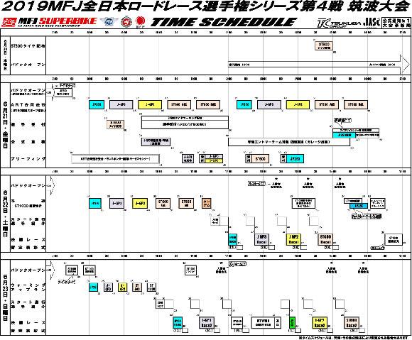 timeschedules.jpg