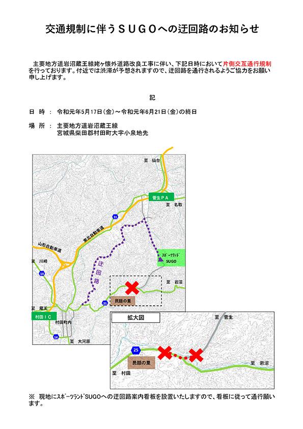 交通規制に伴うSUGOへの迂回路案内図