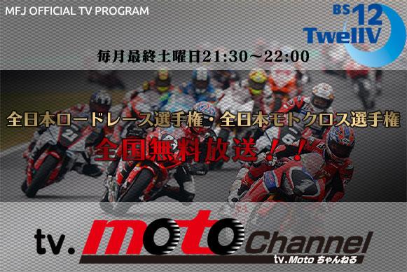 全日本ロードレース選手権、全日本モトクロス選手権を全国無料放送!!