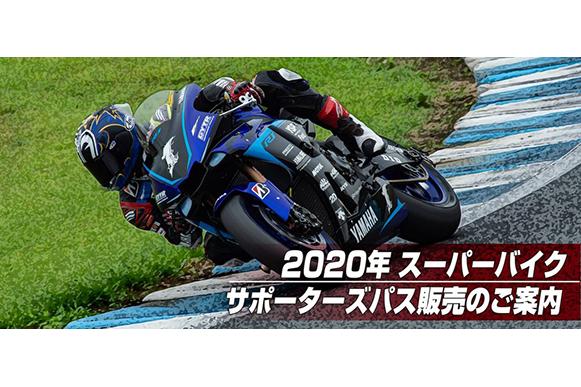 2020年スーパーバイクサポーターズパス販売のご案内