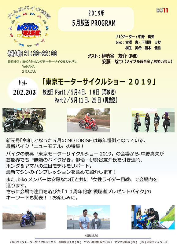 5月のMOTORISEは「東京モーターサイクルショー2019」特集