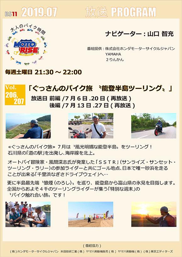 7月のMOTORISEは「ぐっさんのバイク旅『能登半島ツーリング』」