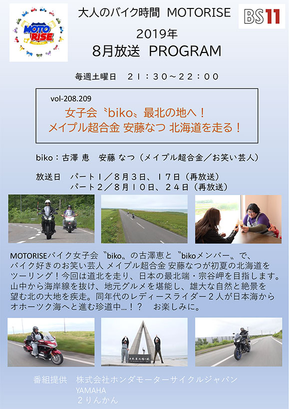 8月のMOTORISEは「女子会 『biko』、最北の地へ! 北海道ツーリング」