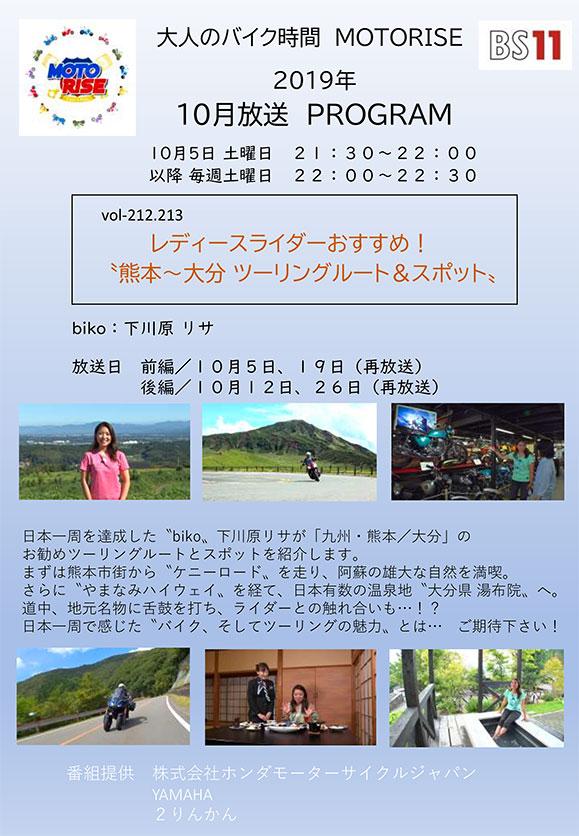 10月のMOTORISEは「熊本~大分ツーリングルート&スポット」特集