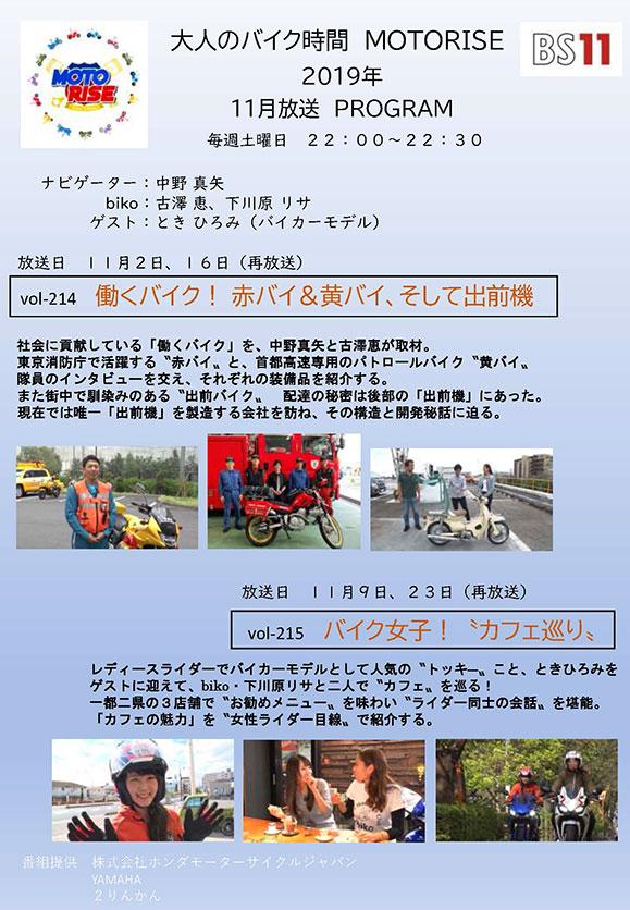 11月のMOTORISEは「働くバイク!」 と 「バイク女子!」特集