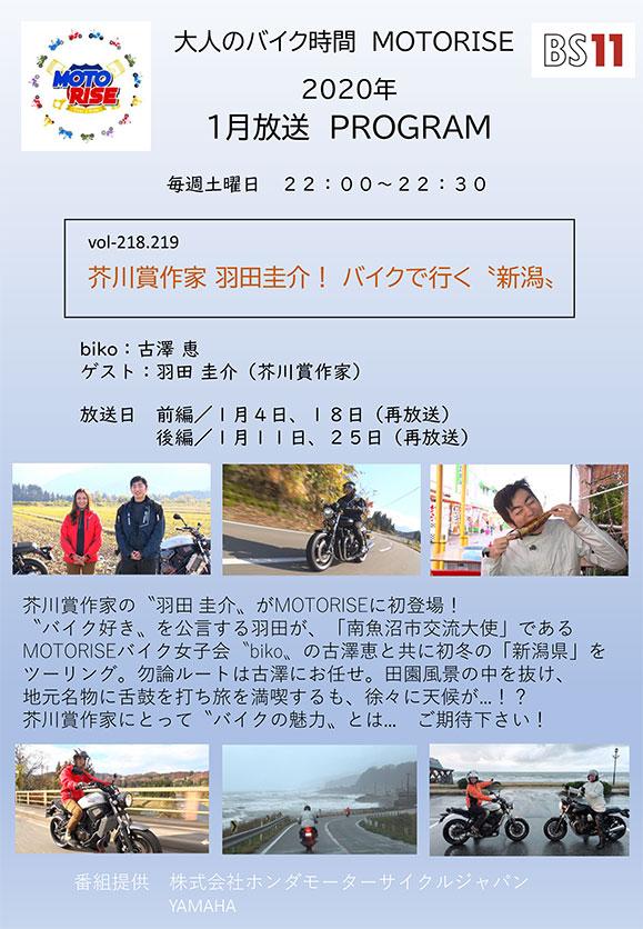 1月のMOTORISEは「芥川賞作家 羽田圭介! バイクで行く『新潟』」