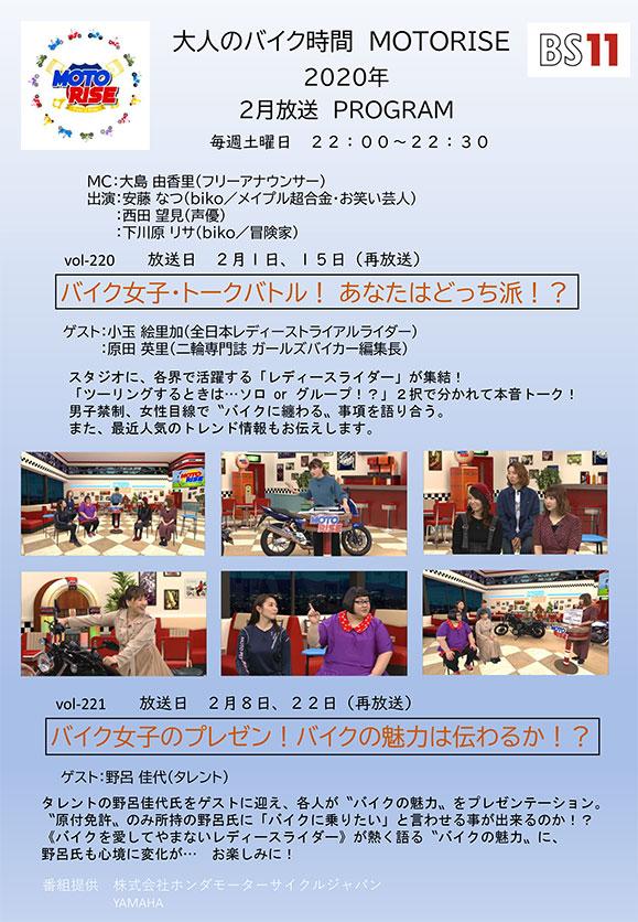 2月のMOTORISEは「『バイク女子』連続特集!!」
