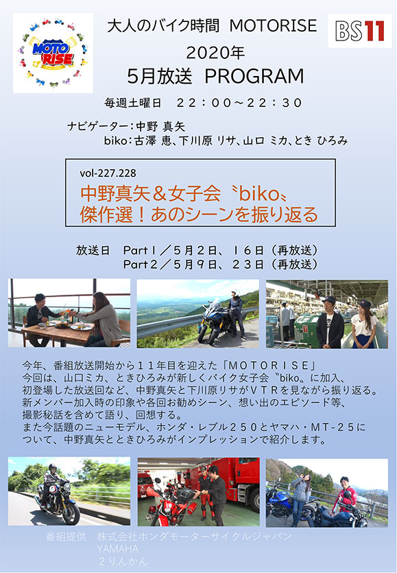 5月のMOTORISEは「中野真矢&女子会『biko』傑作選!!」