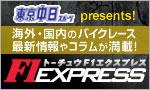 東京中日スポーツ F1EXPRESS
