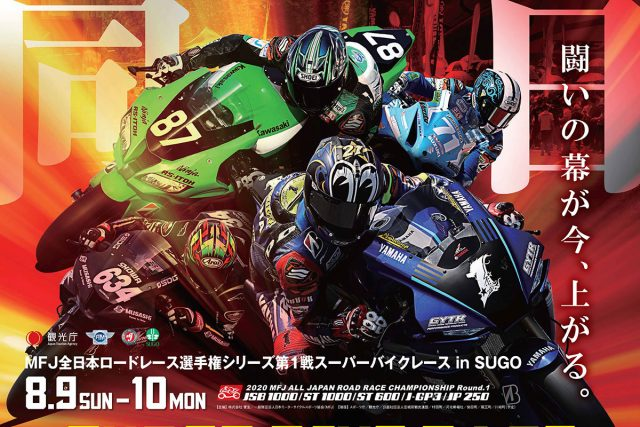 2020開幕戦SUGOイメージ