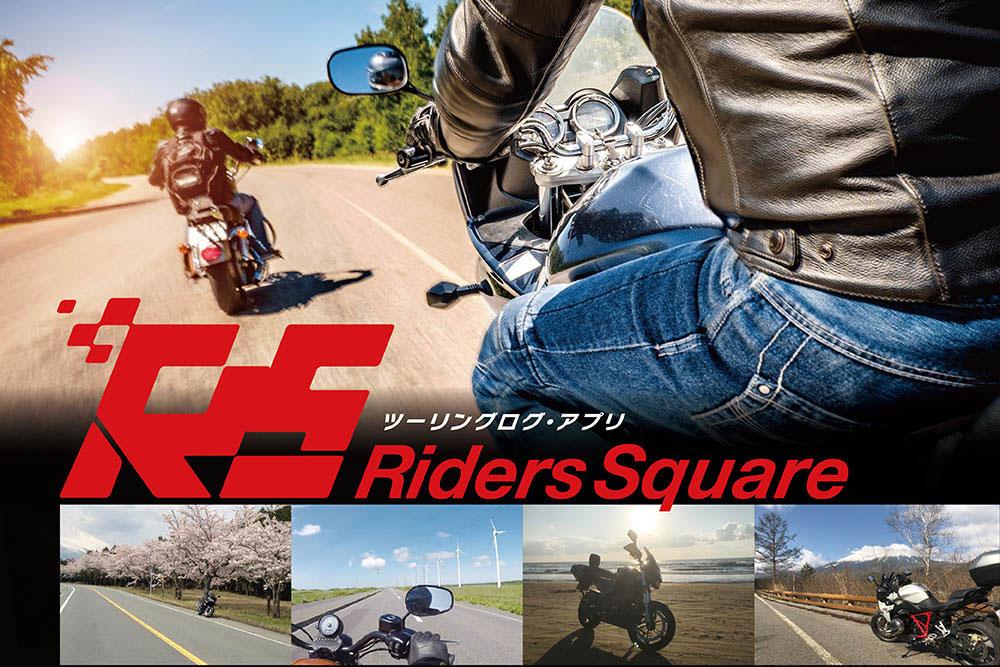 「Riders Square」を活用してレース観戦に出かけよう!