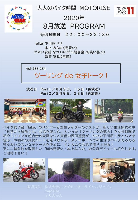 8月のMOTORISEは「ツーリング de 女子トーク!」