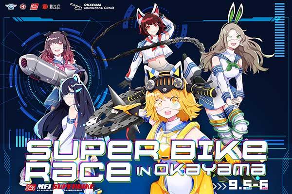 2020シリーズ第2戦岡山9月6日(日)、第3戦オートポリス9月20日(日)開催