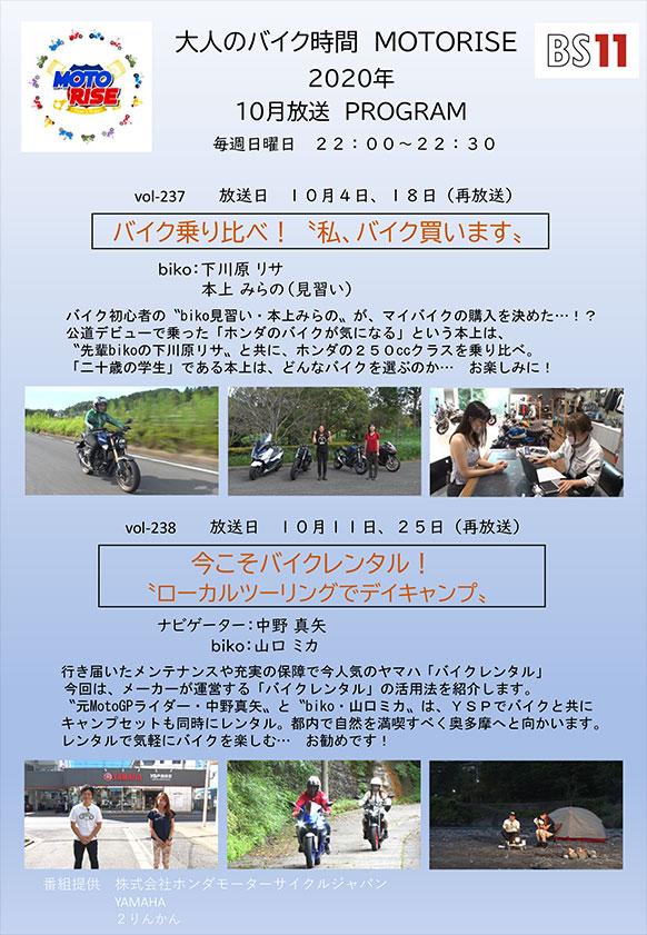 10月のMOTORISEは 「私、バイク買います」&「デイキャンプ」の2本立て!!