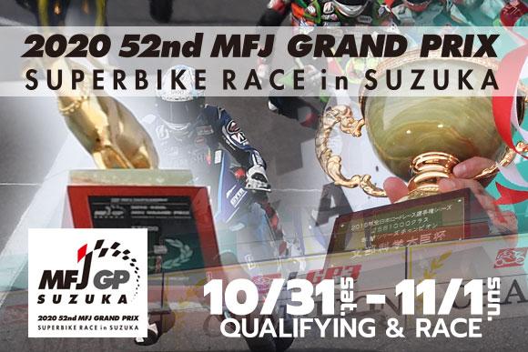 第52回MFJグランプリ スーパーバイクレース in 鈴鹿