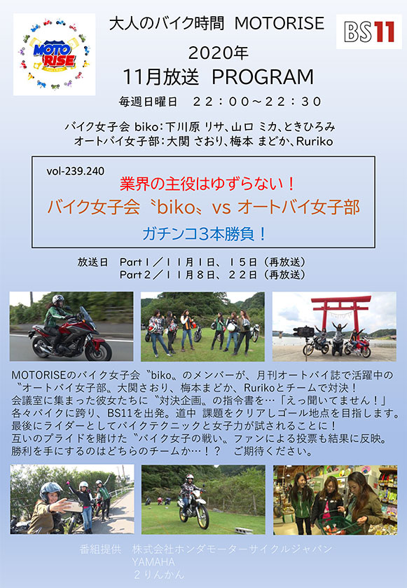 11月のMOTORISEは 「biko vs オートバイ女子部」ガチンコ3本勝負!!