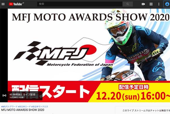 MFJ MOTO AWARDS SHOW 2020オンライン配信!