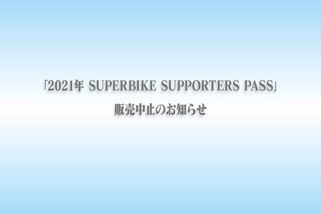 SUPPORTERS PASS販売中止